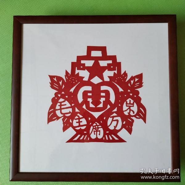 文革刻纸《毛主席万岁、忠》字图案,包老包真