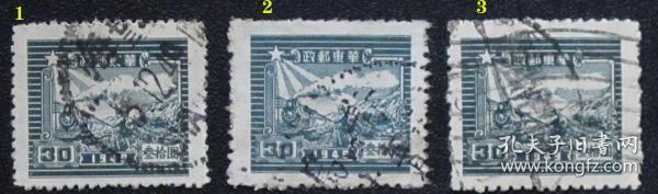 华东邮政-----火车运输图30元(信销票)【2.80元/枚】