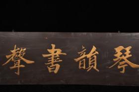 清  木胎描金琴韵书声牌匾