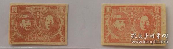 解放区邮票,辽东(安东)毛泽东、朱德像邮票两枚,色不同。保真不议价!