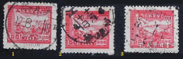 华东邮政------火车运输图50元(信销票)【2.80元/枚】