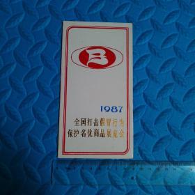 璇锋煬:1987 鍏ㄥ浗鎵撳嚮鍋囧啋琛屼负淇濇姢鍚嶄紭鍟嗗搧灞曡浼�
