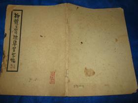 柳体玄秘塔标准习字帖(62年一版一印)