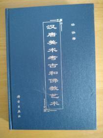 漢唐美術考古和佛教藝術  一版一印 印1800冊