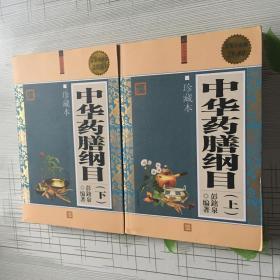 中华药膳纲目(上.下)