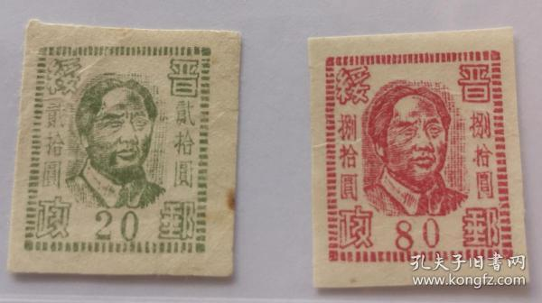 解放区邮票,晋绥边区第一版毛泽东像无齿邮票20元、80元。保真不议价!