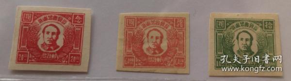 解放区邮票,晋冀鲁豫边区毛泽东像邮票(嘉禾图毛泽东像邮票),十元,二十元,陆拾元三枚。