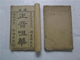 宣统庚戌重刊 《硃注正音咀华 仪略附后》 一至三卷及续编 合两册全