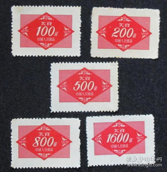 中国邮票-----1954年新中国欠资邮票第二组(红欠资)
