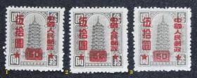 中国邮品------改10 中华邮政汇兑印纸加字改值邮票伍拾圆【6.00元/枚】