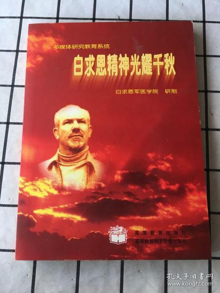 白求恩精神光耀千秋(全十一张CD光盘)