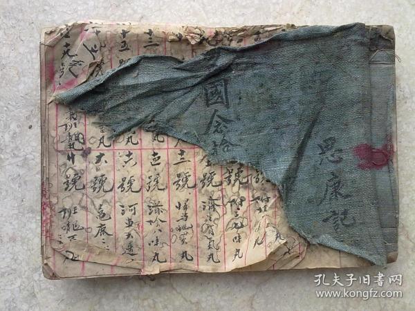 中医手抄本         验方       秘方                 一厚册           D21
