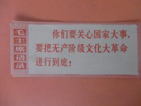 文革剪报【毛主席语录】