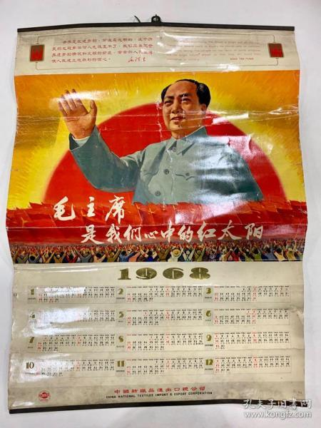 大文革1968年8开张毛主席年历画毛主席是我们心中的红太阳
