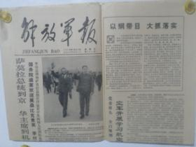 People's Liberation Army Daily