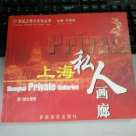 上海私人畫廊