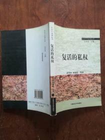 【正版;形而下法理叢書:復活的私權