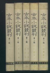 古本小说丛刊 第一辑 全五册 1987年初版影印布面精装