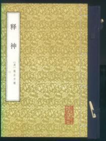 释神(影印线装全一函1册)