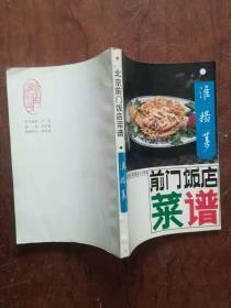 【前門飯店菜譜;淮揚菜、