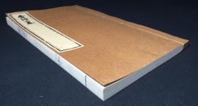 我国存世最早的一部香学专著!【新 刻 香 谱】二卷,(宋)洪刍辑。手工竹纸精印一册全。以明万历精写刻本为底本,写刻精美,颇为漂亮。