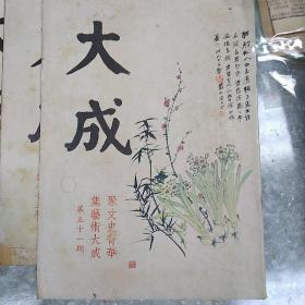 大成 51期 香港期刊杂志