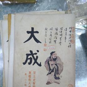 大成 123期 香港期刊杂志