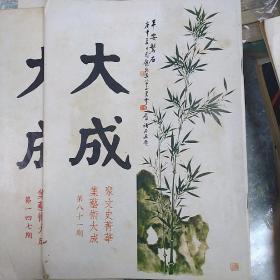 大成 81期 香港期刊杂志
