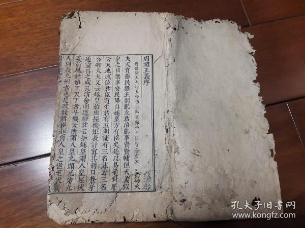 """The fine print of Jiguge in the Ming Dynasty, the first edition of """"Notes on Zhou Li"""" (preserved in a thick volume, volumes one, two, three, and four)"""