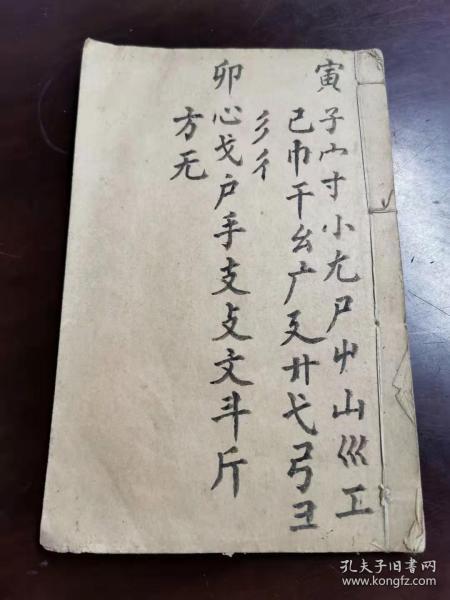草字汇(寅、卯集)