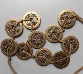 十帝钱 铜钱、