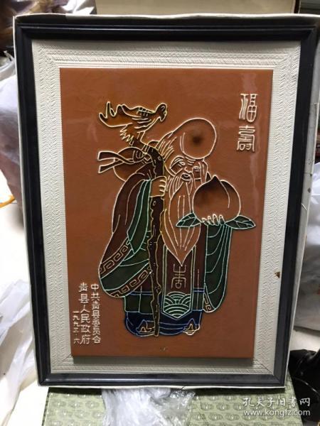 唐三彩、仓州师专工艺美术厂制造。 中共青县委员会订制青县人民政府1993年.6日