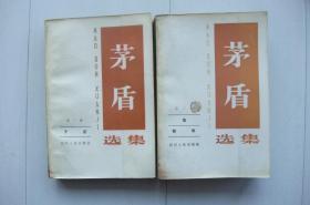 "Mao Dun Anthology ""Book 1.2"" Co-sale"