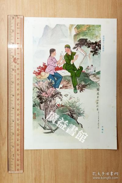 踏遍青山(七十年代宣传画 铜版卡纸)