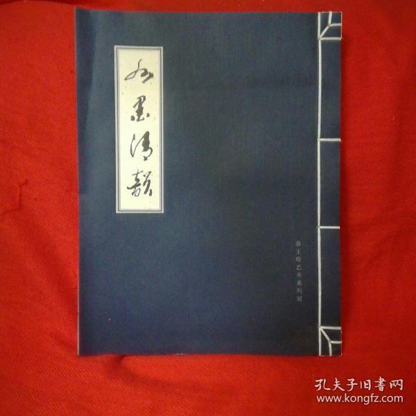水墨清韵:刘曦林书画展 (签名本线装本)刘曦林..
