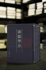 清儒學案(16開精裝   影印本  全四冊  原箱裝 )
