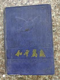 1954年《和平万岁》笔记本一册全,附【中山门共和国地图】【中华人民共和国国旗】【中华人民共和国国歌】【国际歌】【世界全图】【毛主席】【朱总司令】【金日成】【胡志明】等等