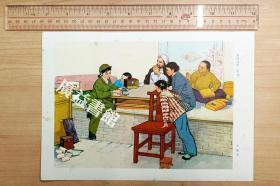 查线途中(七十年代年画 铜版卡纸)