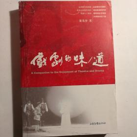 戏剧的味道:A Companion to the Enjoyment of Theatre and Drama