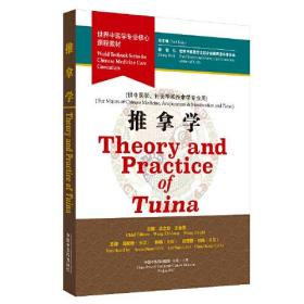 Theory and Practice of Tuina,World Textbook Series for Chinese Medicine Core Curriculum(世界中医学专业核心课程教材:推拿学)