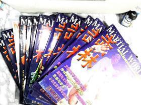 武林(2002年全12冊)12本合售
