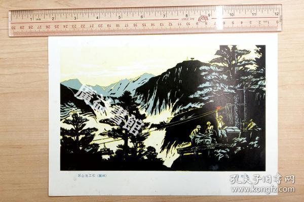 深山施工忙(七十年代版画 铜版卡纸)