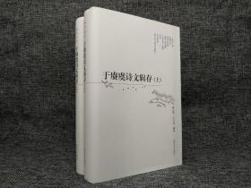 绝版·独家|于赓虞诗文辑存(上下)