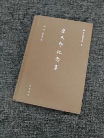 张伟先生、祝淳翔先生 双签名双钤印《唐大郎纪念集》布面精装 一版一印 毛边本