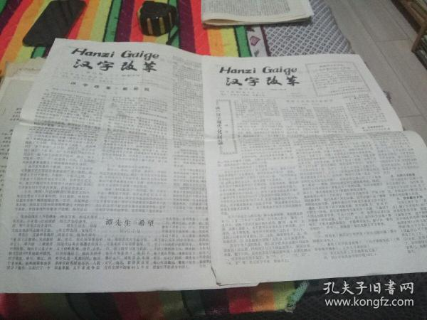 Chinese Character Reform (No. 11 of 1981, No. 12 of 1982, 4 editions and 4 editions)