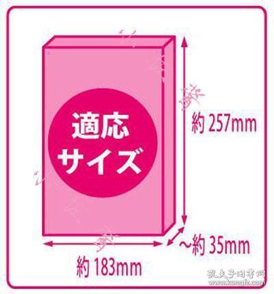 【现货】【257*183*35 厚款】日本原装漫画书套散装日版透明塑料包书皮1张日漫专用防水防刮