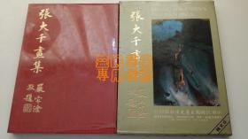 """""""Zhang Daqian Painting Collection"""" (Japanese version) [Hardcover all] National Museum of History / 1974 reprint"""