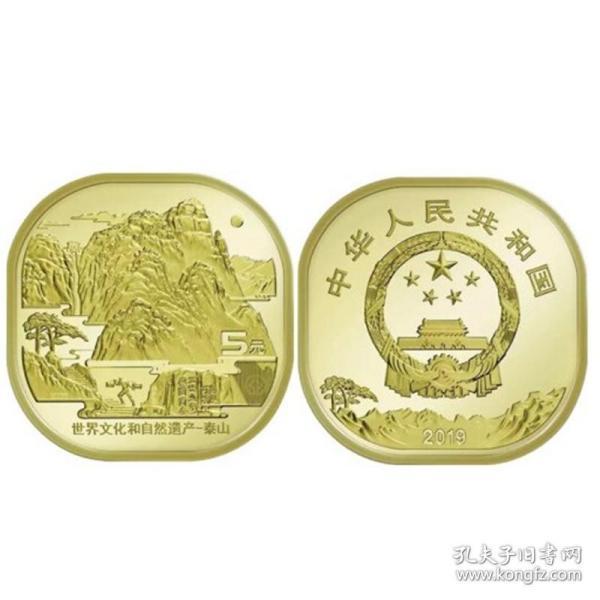 2019年泰山纪念币单枚 送小方盒 全新保真