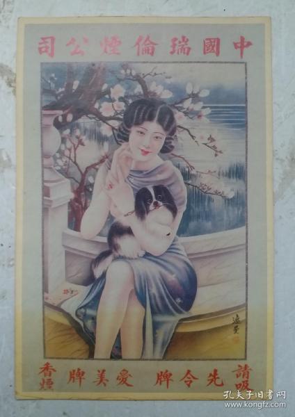 民国月份牌  民国著名画家远曼绘民国烟标广告宣传画,中国瑞伦烟公司,请吸先令牌、爱美牌香烟。尺寸:18cmx12cm。