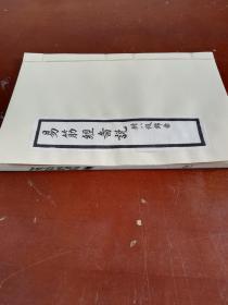清木刻板《易筋经外经图说》附八段锦,一薄册全